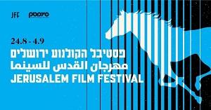 México presente en el Festival de Cine de Jerusalem